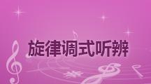 【五,旋律调式听辨】