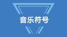 【四,音乐符号】