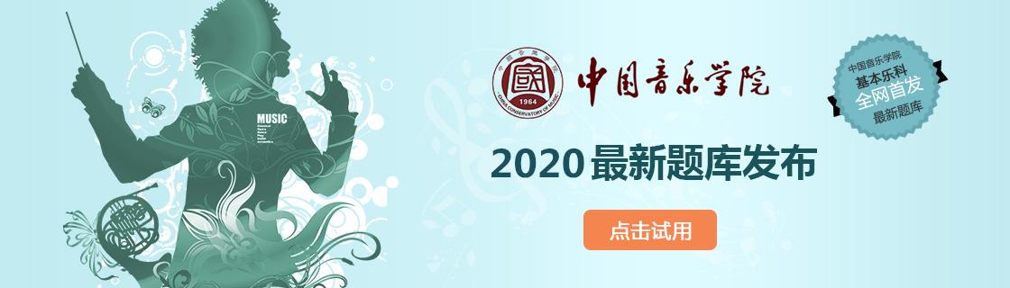 2020题库新版上线