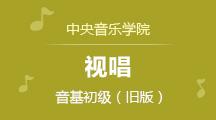 【初级视唱】旧版 非北京考区使用